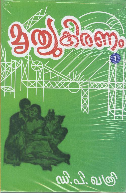മൃത്യുകിരണം | Mruthyukiranam (Gopalshankar, #2)