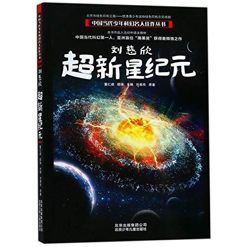 Liu Cixin: The Era of Supernova