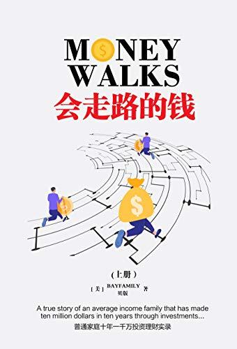 Money Walks 会走路的钱(上): 普通人家十年一千万理财实录