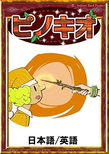 Pinocchio Japanese English Versions KiiroitoriBooks
