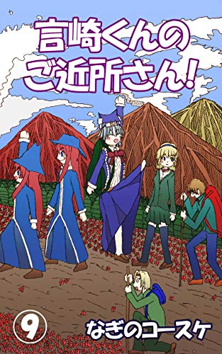 neighbor of Kotozaki-kun Volume9