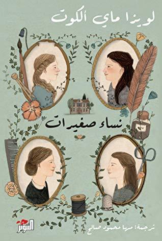 نساء صغيرات #1