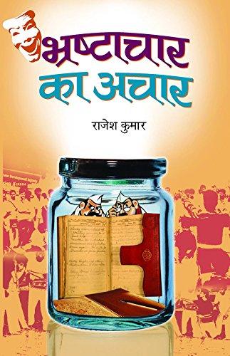 Bharashtachar Ka Achar