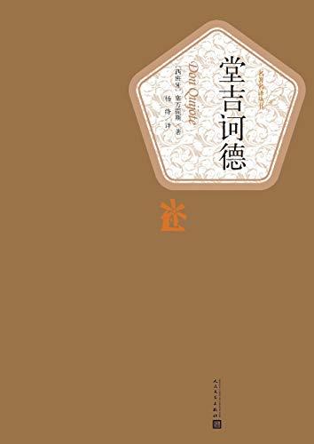 堂吉诃德:全2册(下)(Don Quixote . Volume 2)
