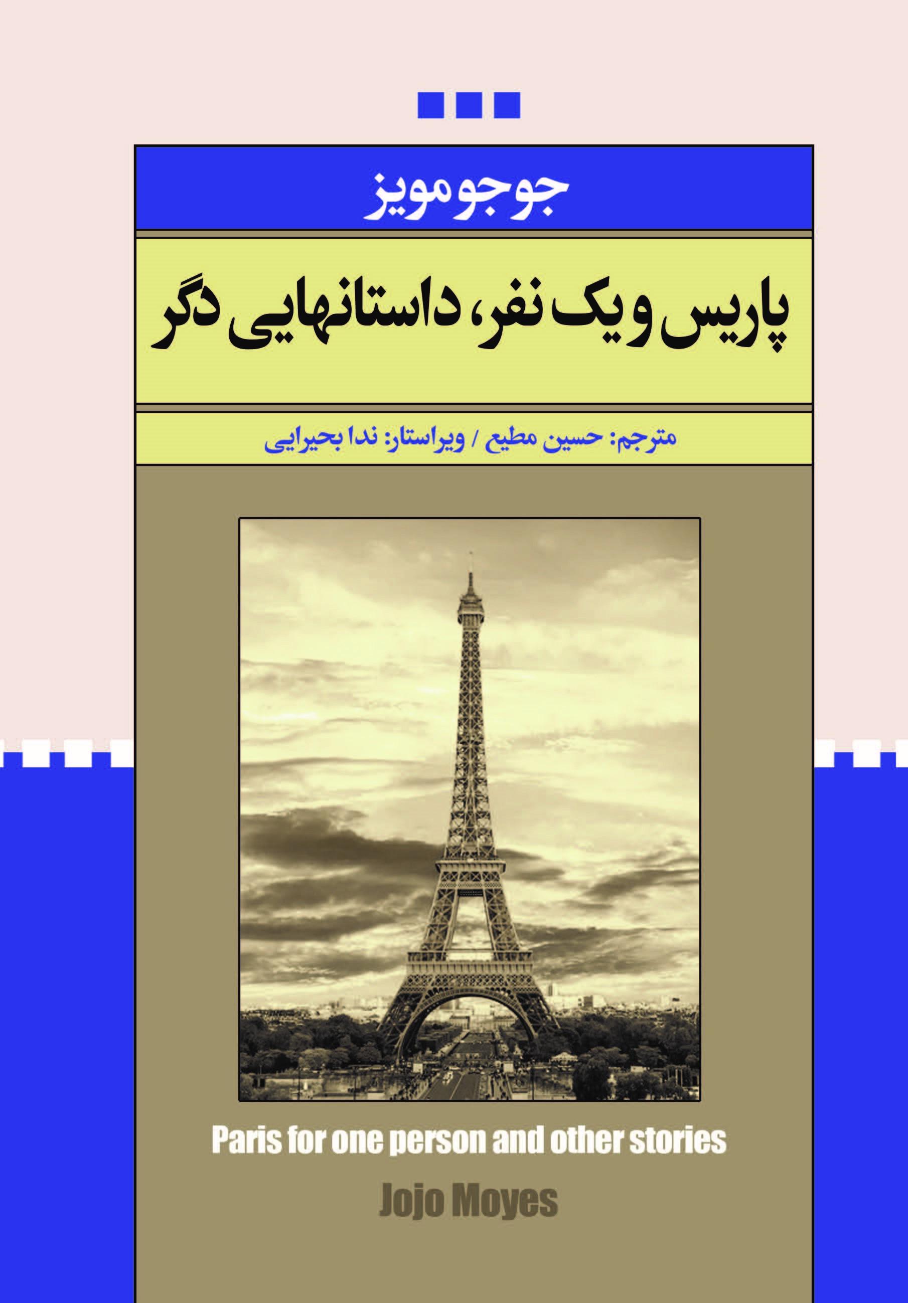 پاریس و یک نفر،داستانهایی دگر
