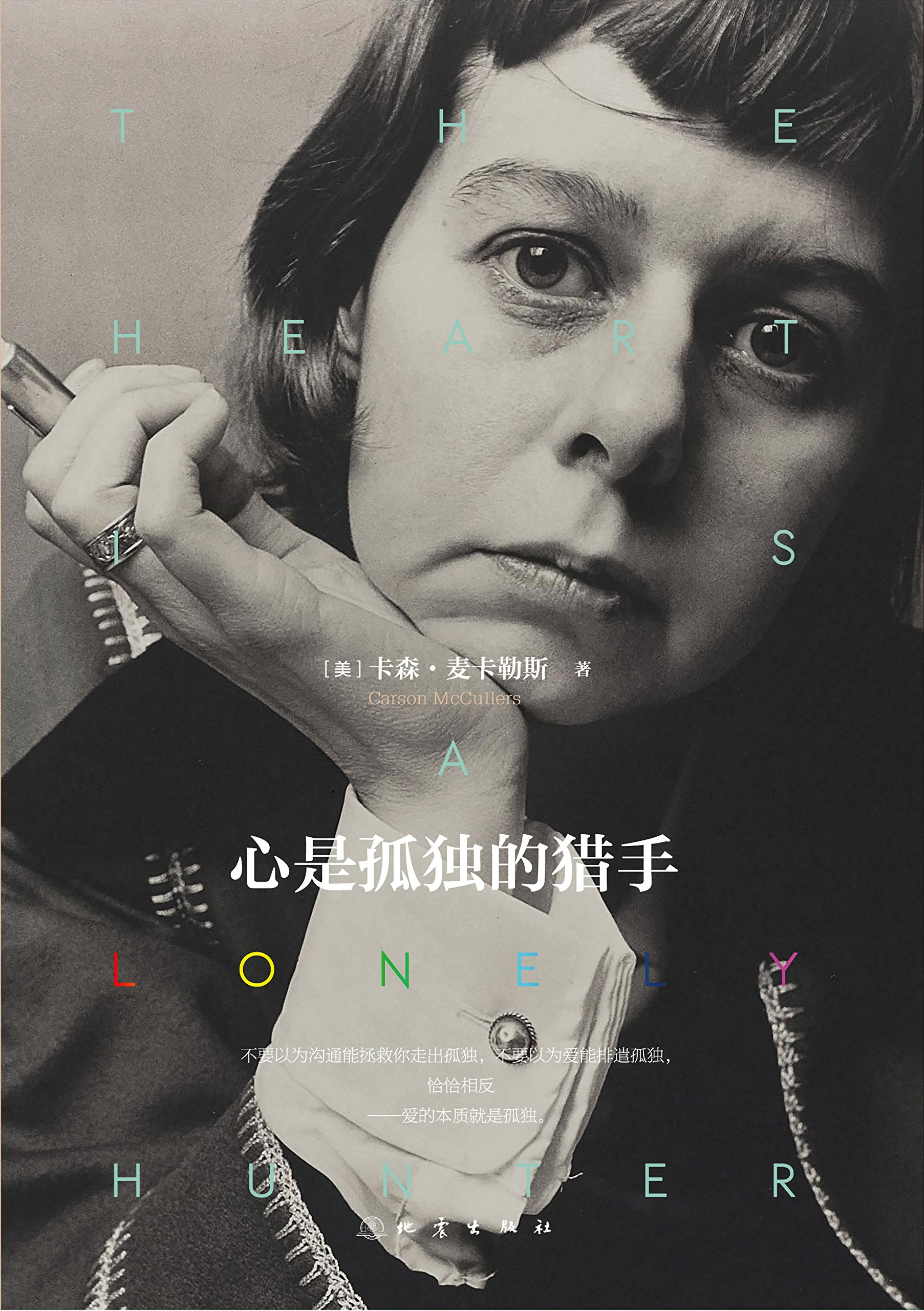 心是孤独的猎手【中英对照全译典藏版!麦卡勒斯代表作,媲美杜拉斯的《情人》!揭露爱的本质就是孤独!】