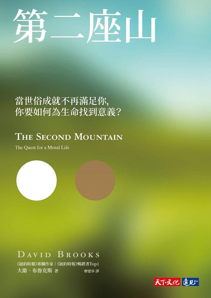 第二座山:當世俗成就不再滿足你,你要如何為生命找到意義?: The Second Mountain: The Quest for a Moral Life