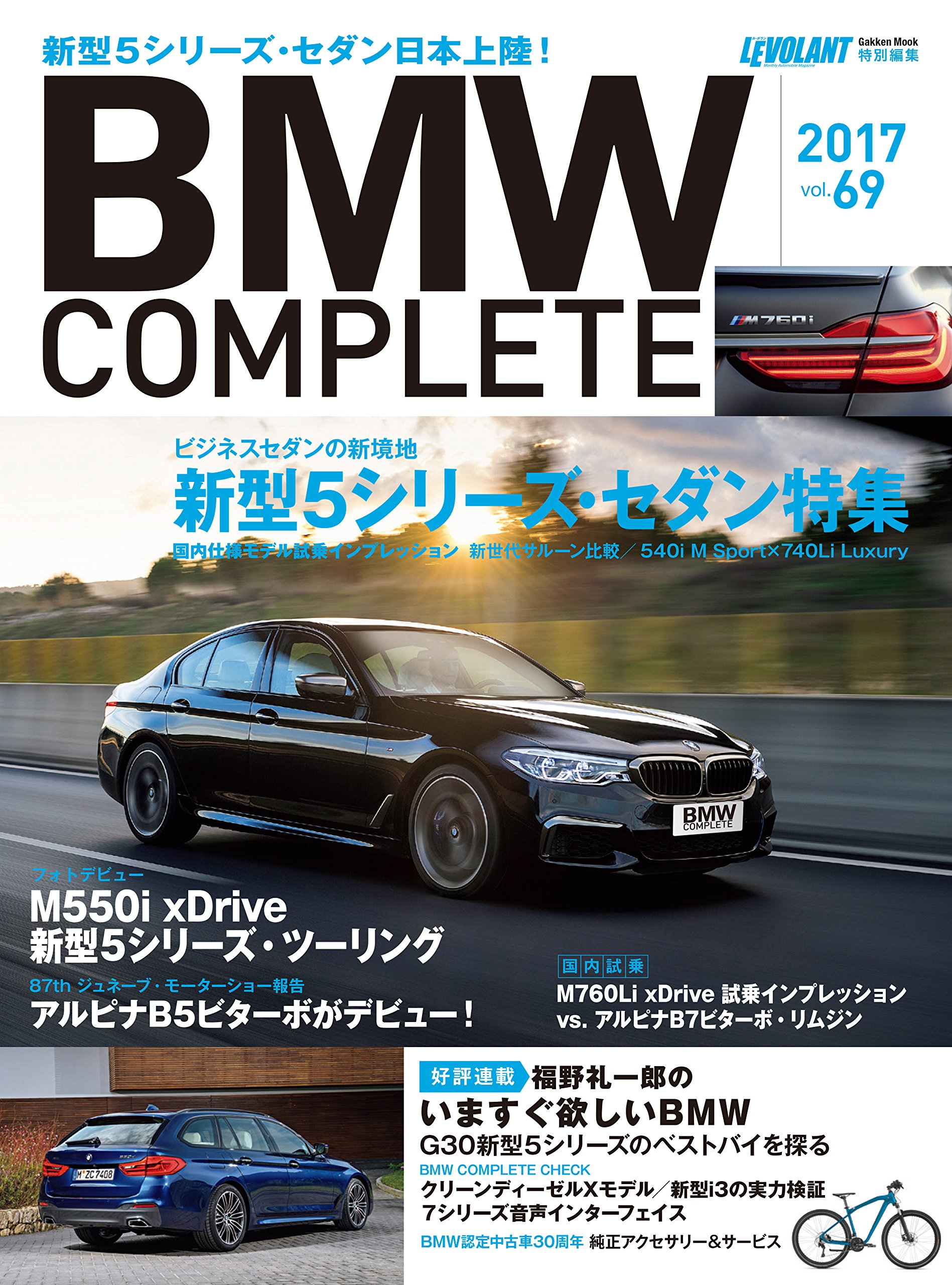BMW COMPLETE Vol.69 [雑誌]