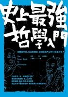 Worst Introduction to Philosophy: From Buddha. Confucius and Mencius to Zen. enlightenment inner self 13 Oriental philosopher (2nd Edition)