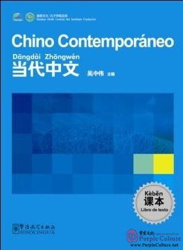 Chino Contemporaneo para principiantes: libro de texto