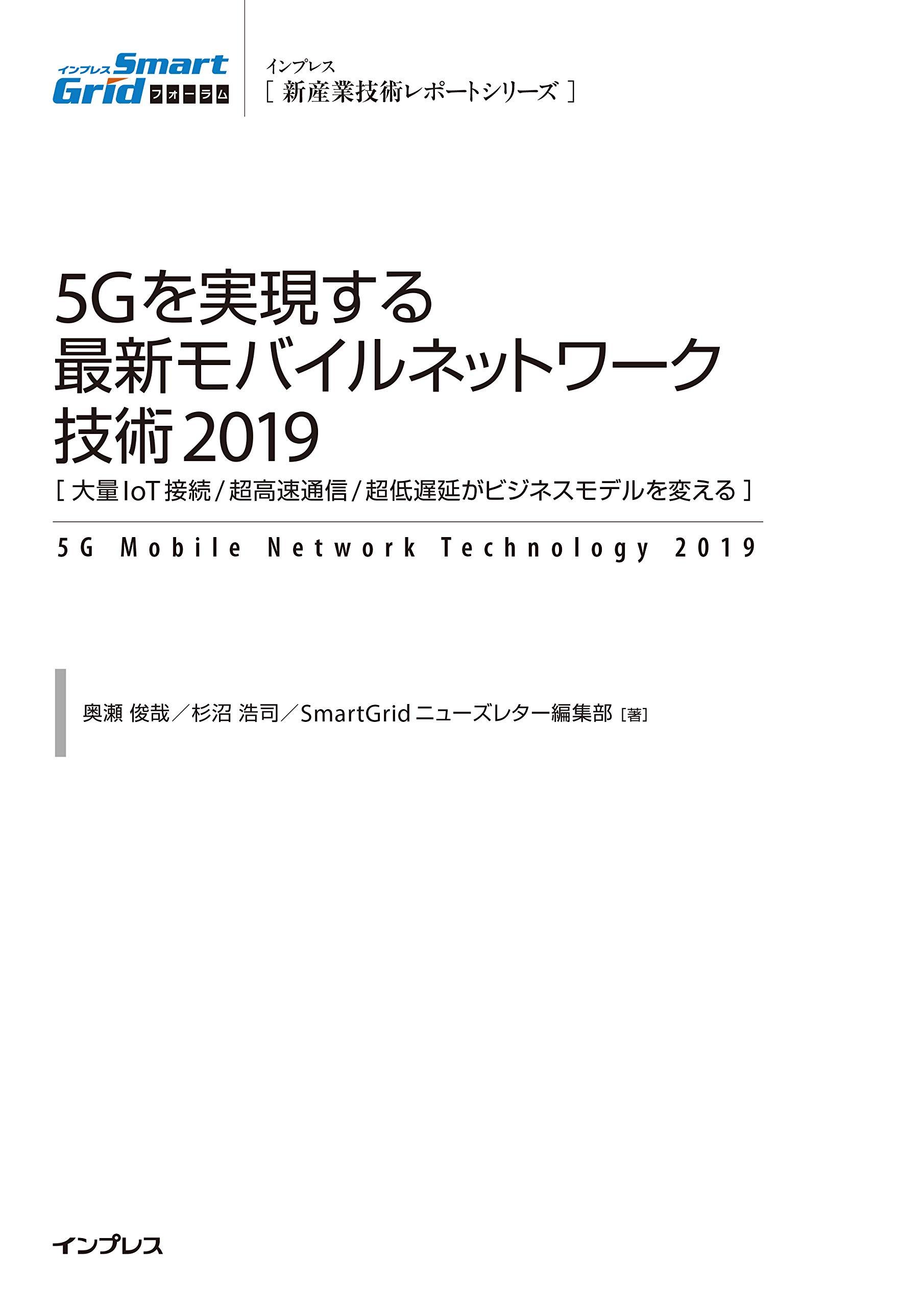 [大量IoT接続/超高速通信/超低遅延がビジネスモデルを変える]