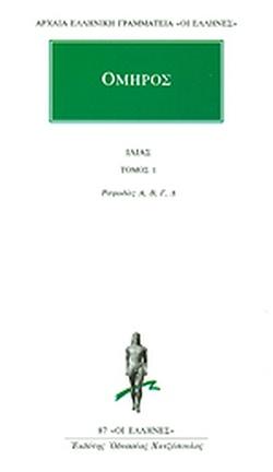 Ἰλιάς, Τόμος 1 (Αρχαία Ελληνική Γραμματεία «Οι Έλληνες», #87)