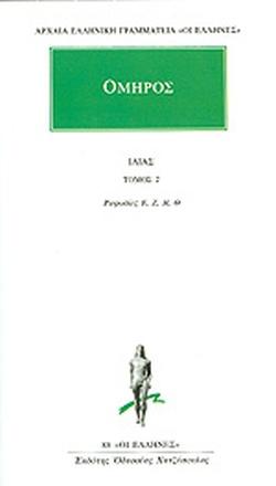 Ἰλιάς, Τόμος 2 (Αρχαία Ελληνική Γραμματεία «Οι Έλληνες», #88)