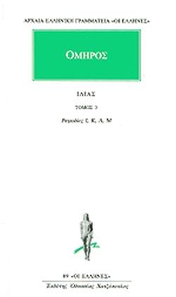 Ἰλιάς, Τόμος 3 (Αρχαία Ελληνική Γραμματεία «Οι Έλληνες», #89)