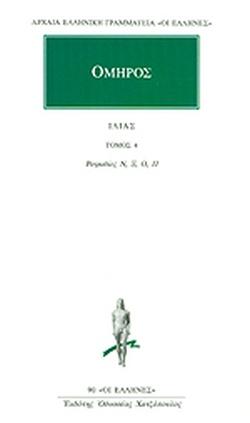 Ἰλιάς, Τόμος 4 (Αρχαία Ελληνική Γραμματεία «Οι Έλληνες», #90)