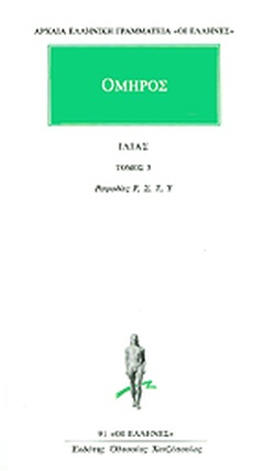Ἰλιάς, Τόμος 5 (Αρχαία Ελληνική Γραμματεία «Οι Έλληνες», #91)