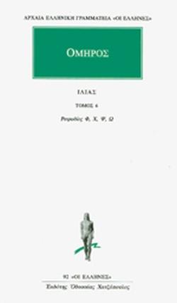 Ἰλιάς, Τόμος 6 (Αρχαία Ελληνική Γραμματεία «Οι Έλληνες», #92)
