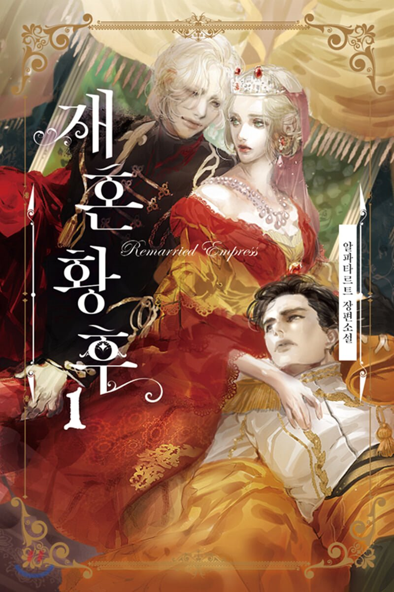 재혼 황후 1 [Jaehon Hwangho 1] (Remarried Empress, #1)