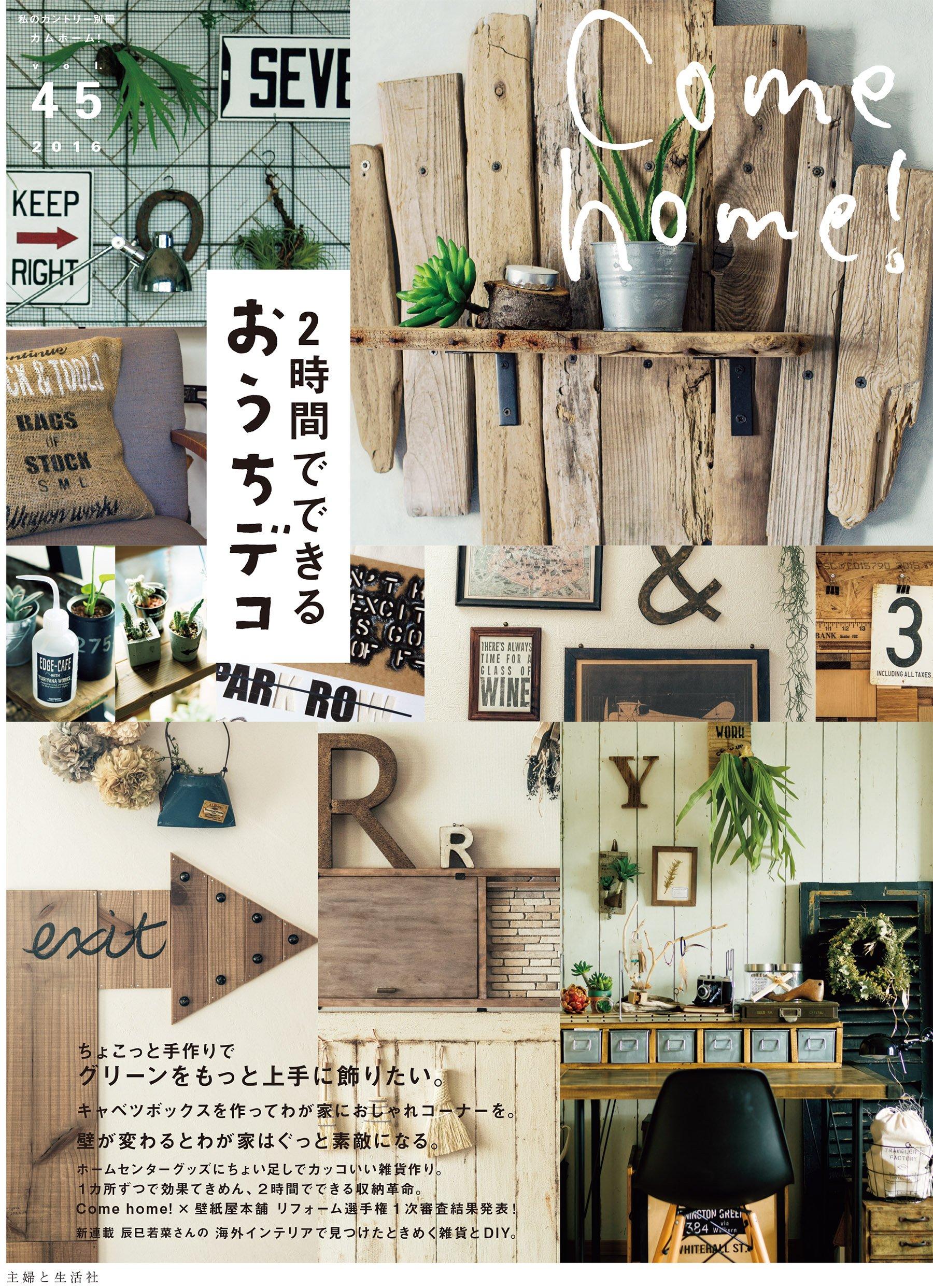 Come home! vol.45 [雑誌] Come home!