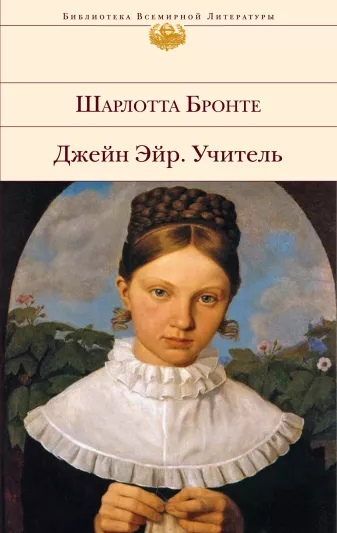 Jane Eyre and the Professor Джейн Эйр. Учитель