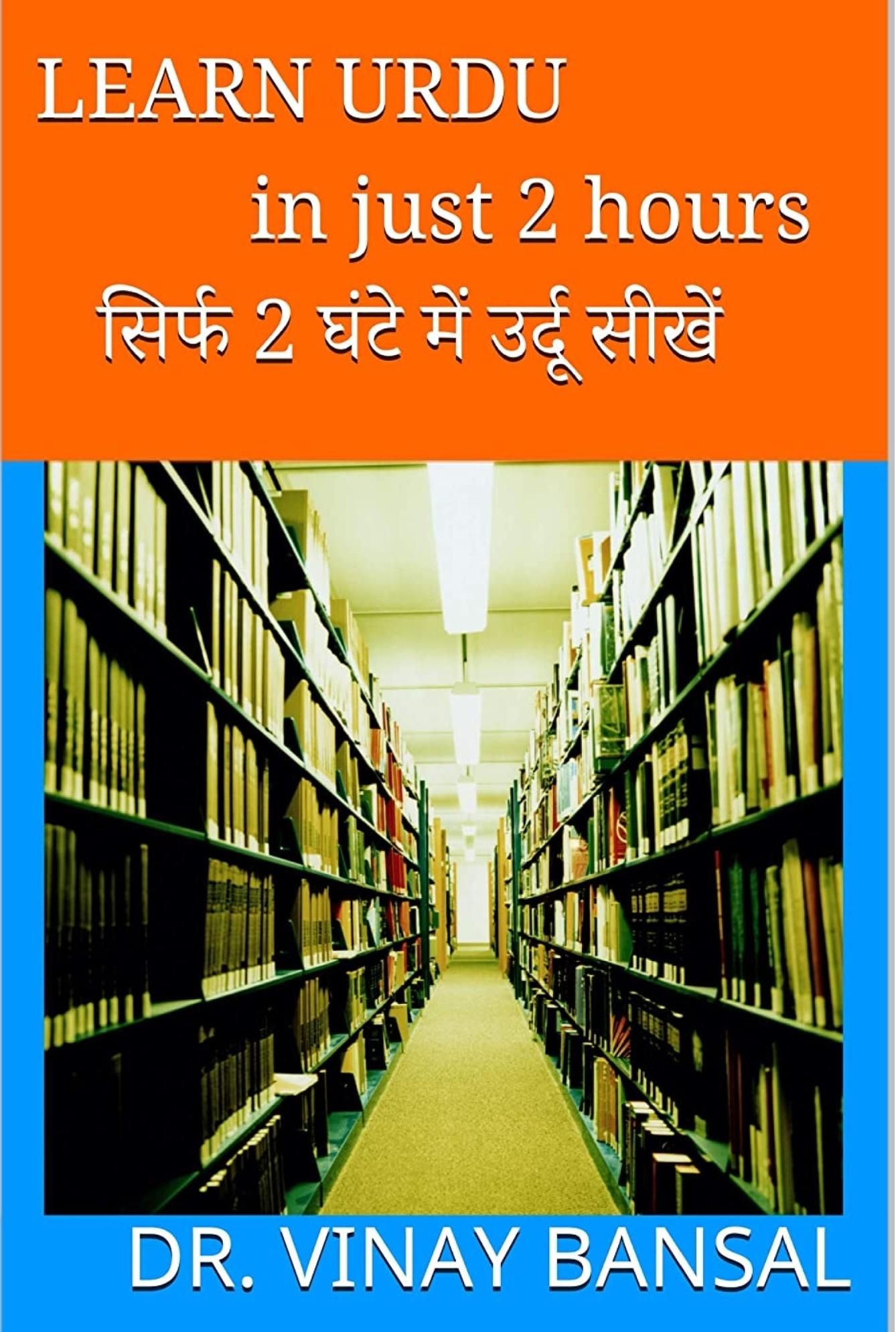 Learn Urdu in just 2 hours सिर्फ 2 घंटे में उर्दू सीखें