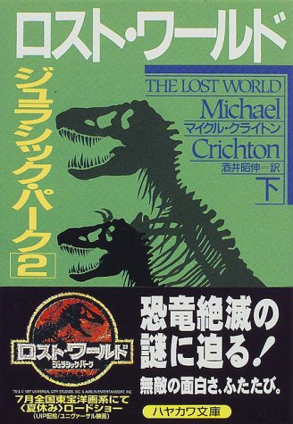 The Lost World, Vol. 2