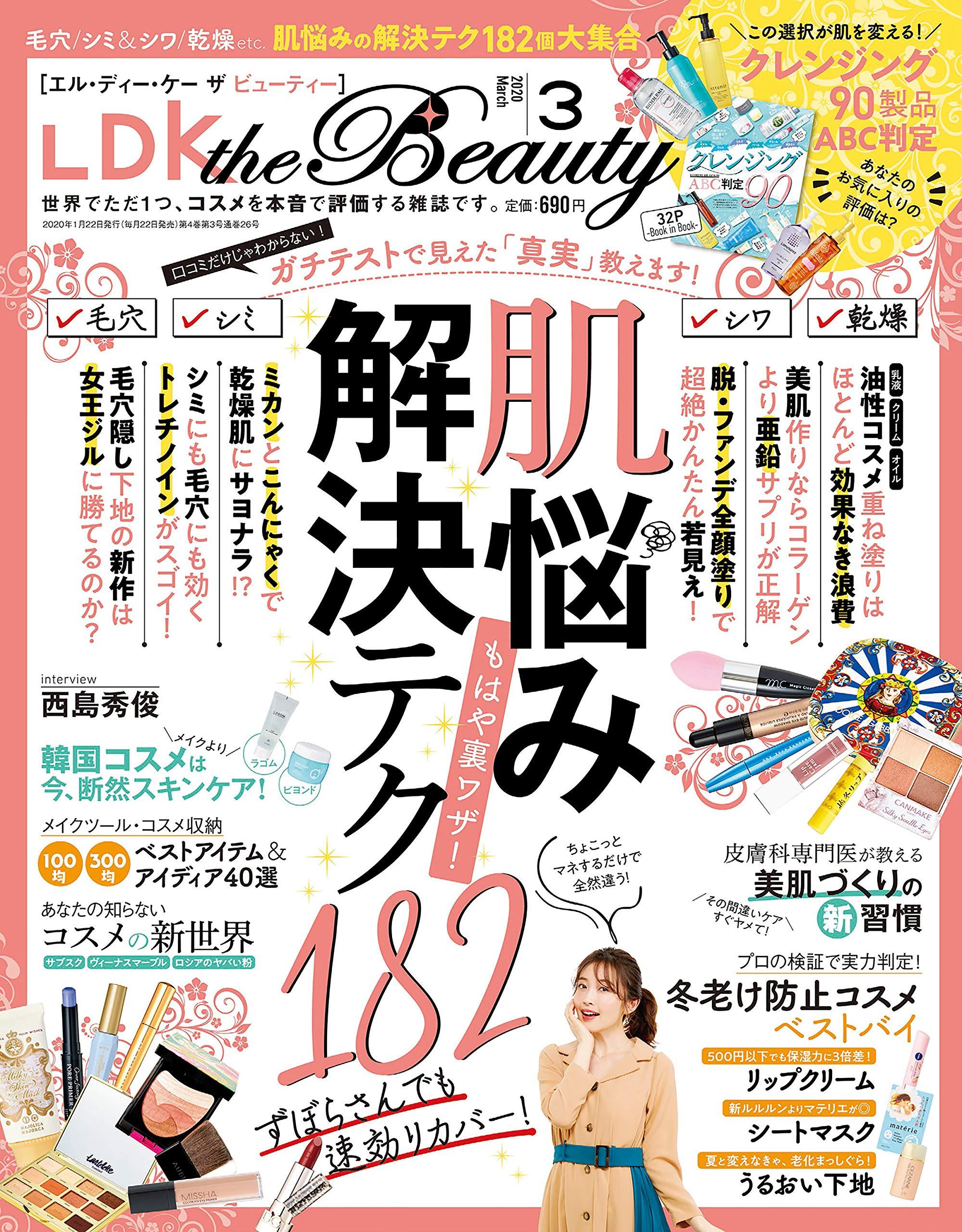 LDK the Beauty (エル・ディー・ケー ザ ビューティー)2020年3月号 [雑誌]