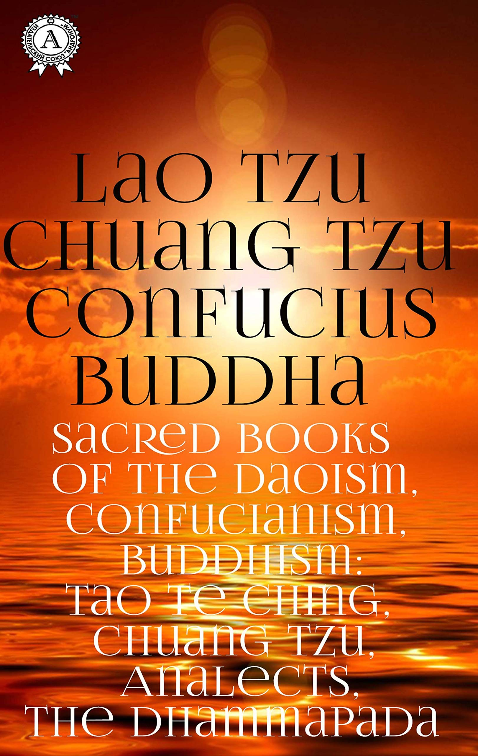 Sacred Books of the Daoism, Confucianism, Buddhism: Tao Te Ching, Chuang Tzu, Analects, The Dhammapada