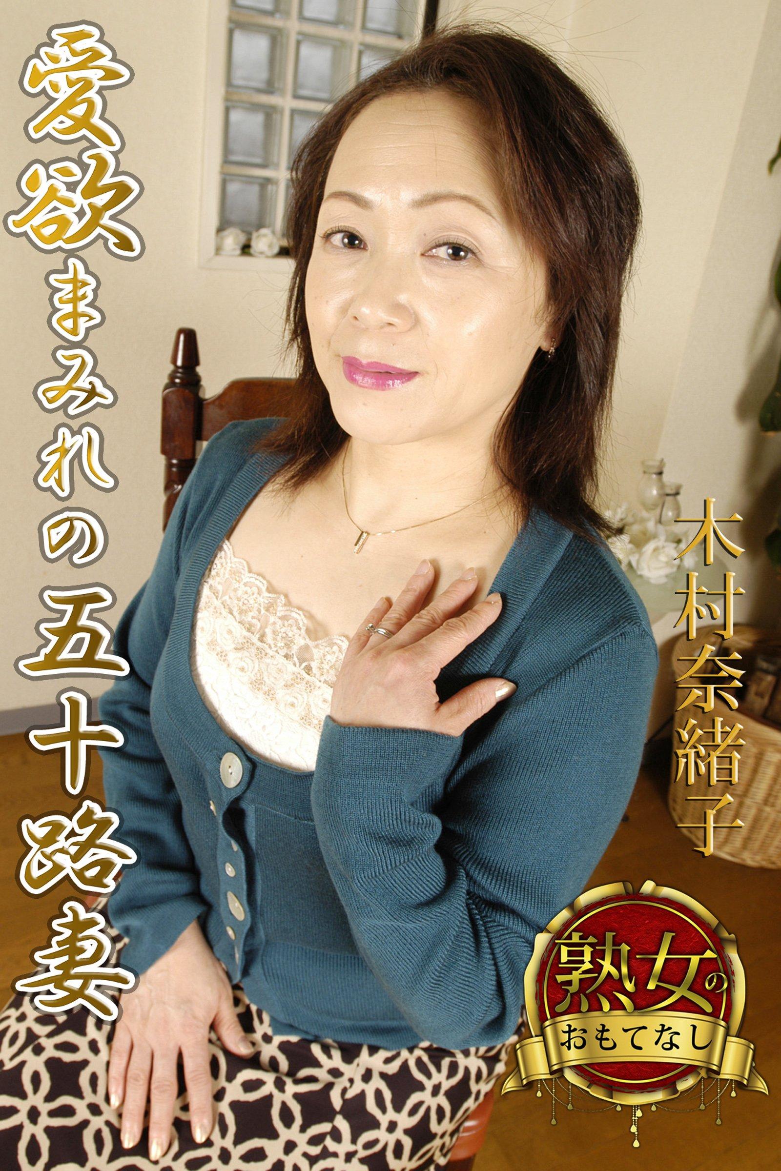 【熟女のおもてなし】愛欲まみれの五十路妻 木村奈緒子