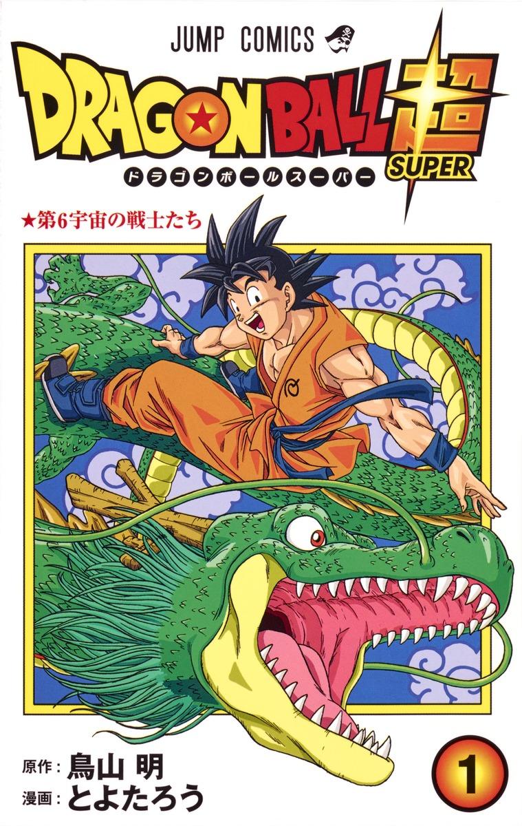 ドラゴンボール超 1 (Dragon Ball Super, #1)