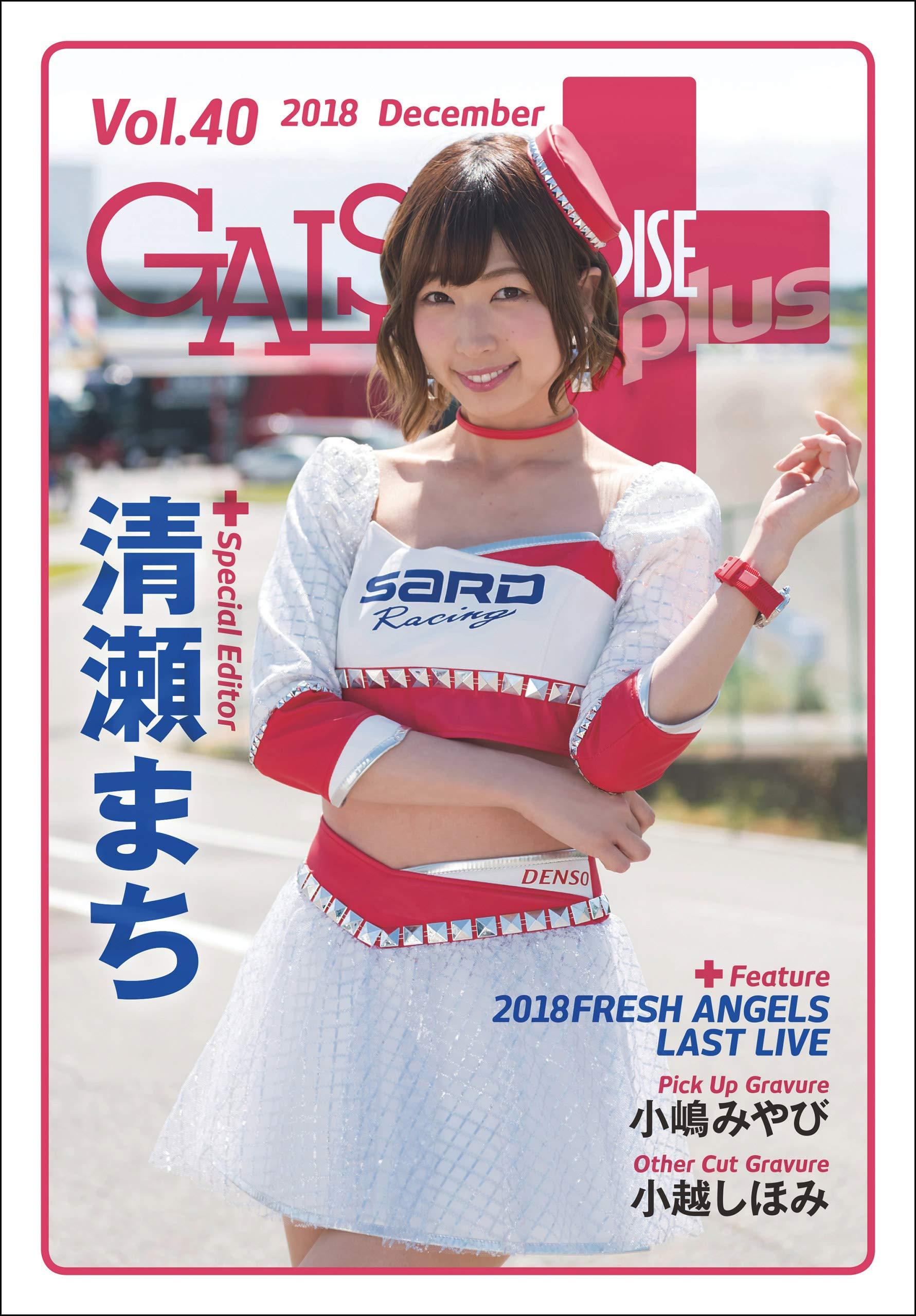 GALS PARADISE plus Vol.40 2018 December