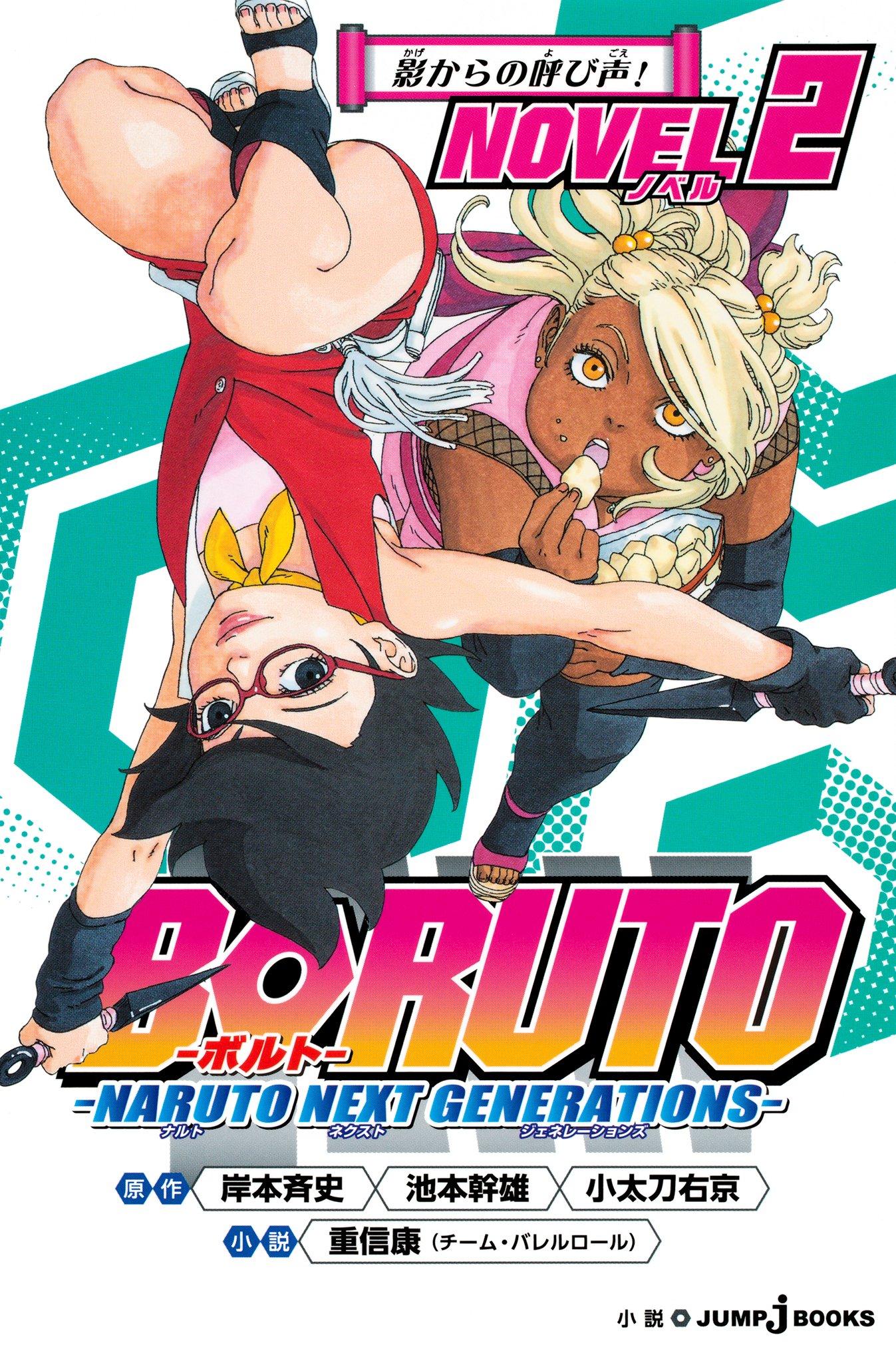 BORUTO―ボルト― ―NARUTO NEXT GENERATIONS― NOVEL 2 影からの呼び声!