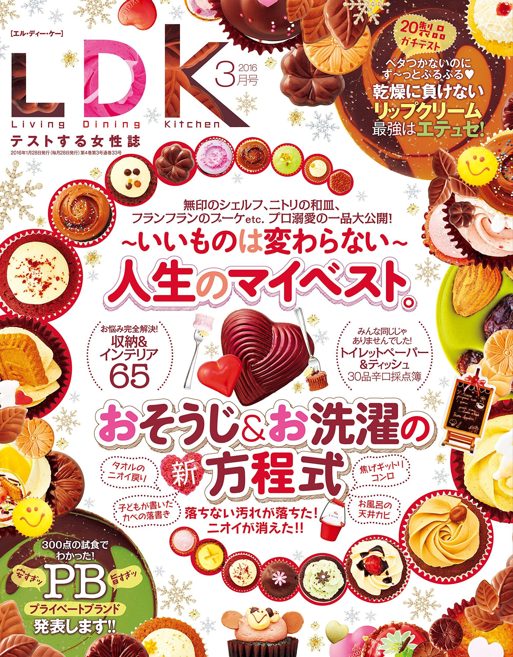 LDK (エル・ディー・ケー) 2016年 3月号 [雑誌]
