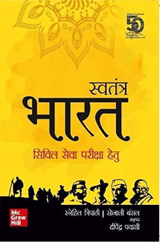 Swatantra Bharat - Civil Seva Pariksha Hetu