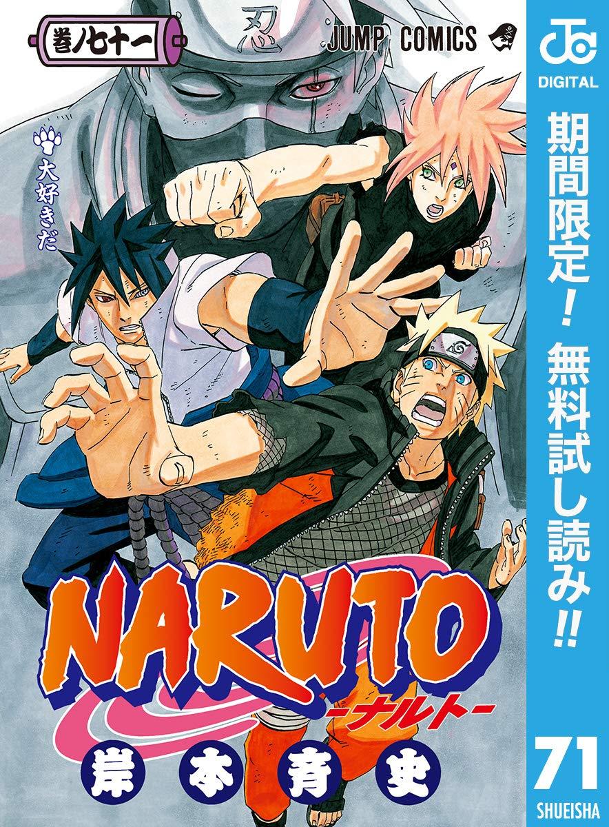NARUTO―ナルト― モノクロ版【期間限定無料】 71