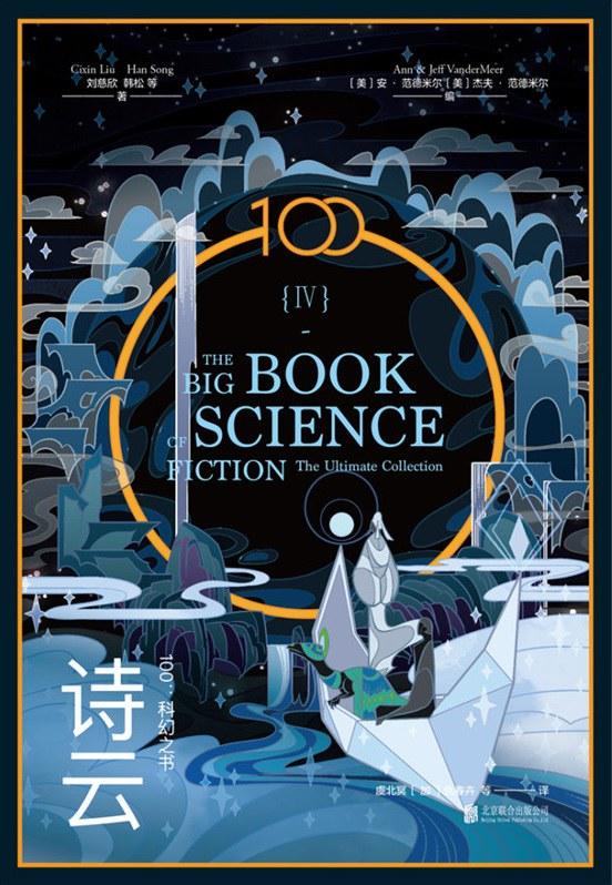 100:科幻之书 IV诗云