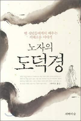 Moral Book of Laozi