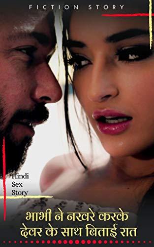 भाभी ने नखरे करके देवर के साथ बिताई रात - Bhabhi Romance
