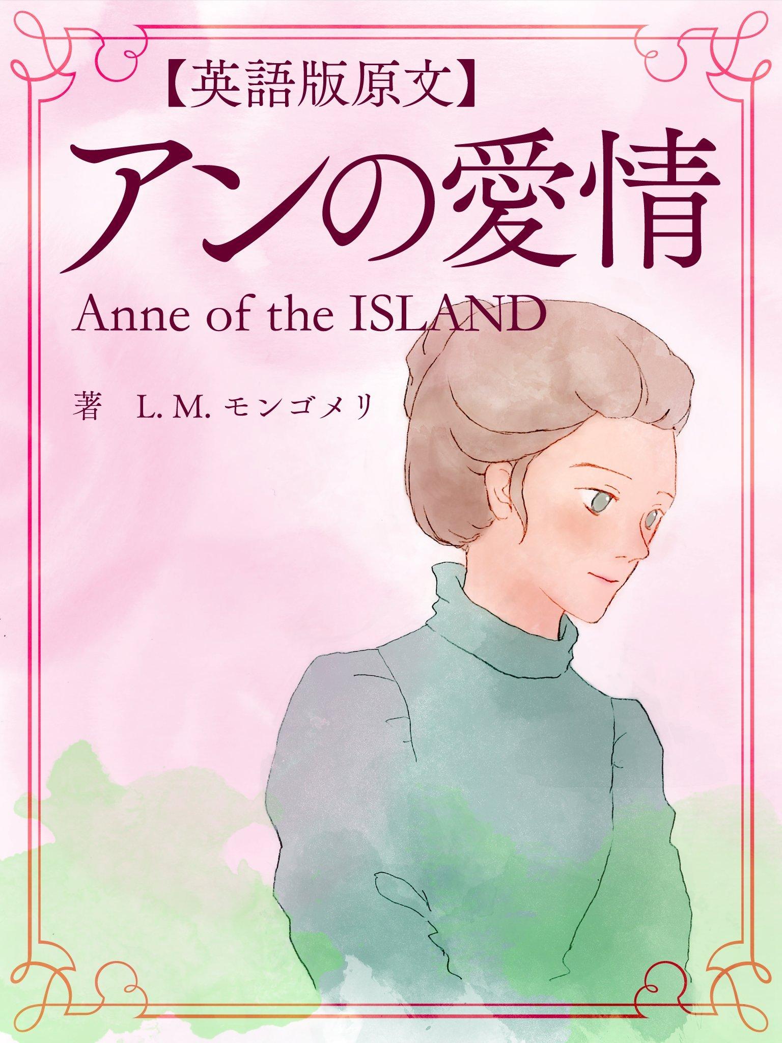 【英語版原文】赤毛のアン3 アンの愛情/Anne of the ISLAND