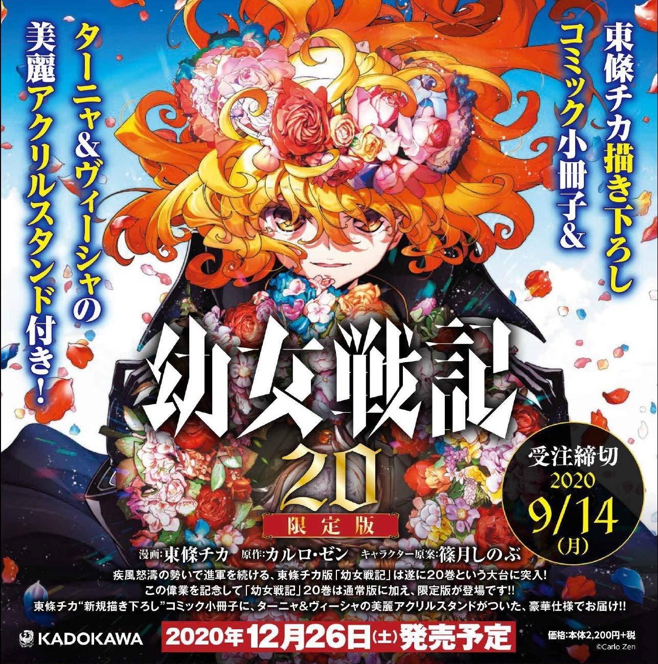 幼女戦記 20 限定版 [Youjo Senki 20: Limited Edition Bundle w/ Acrylic Stand] (The Saga of Tanya the Evil (manga), #20)