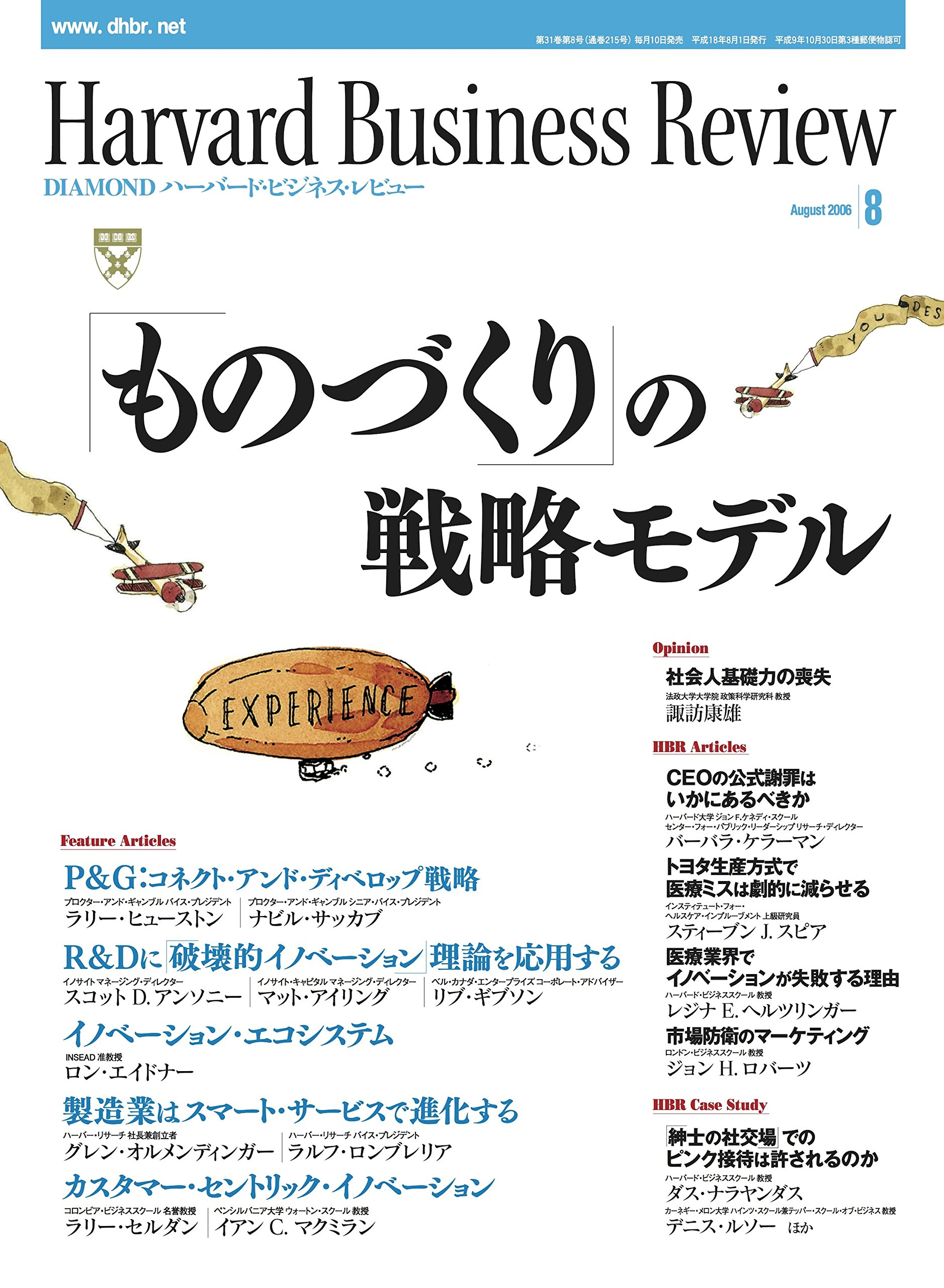 DIAMONDハーバード・ビジネス・レビュー 2006年08月号 [雑誌]