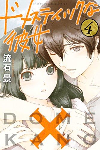 ドメスティックな彼女 4 [Domestic na Kanojo 4] (Domestic Girlfriend, #4)
