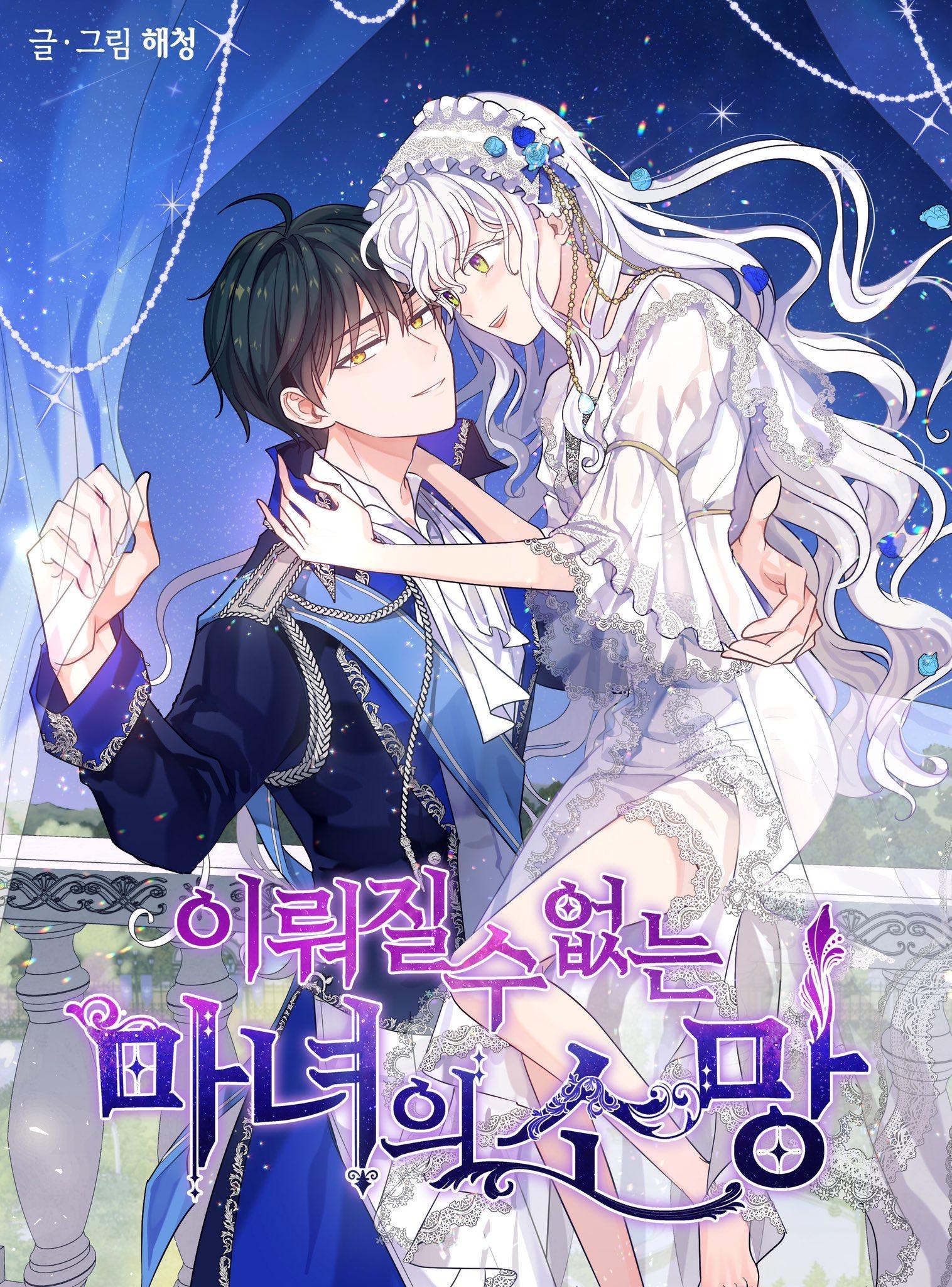 이뤄질 수 없는 마녀의 소망 2 [I'rweojil Su Eobsneun Ma'nyeo'eui So'mang 2] (The Hopeless Desire of a Witch, Season 2)