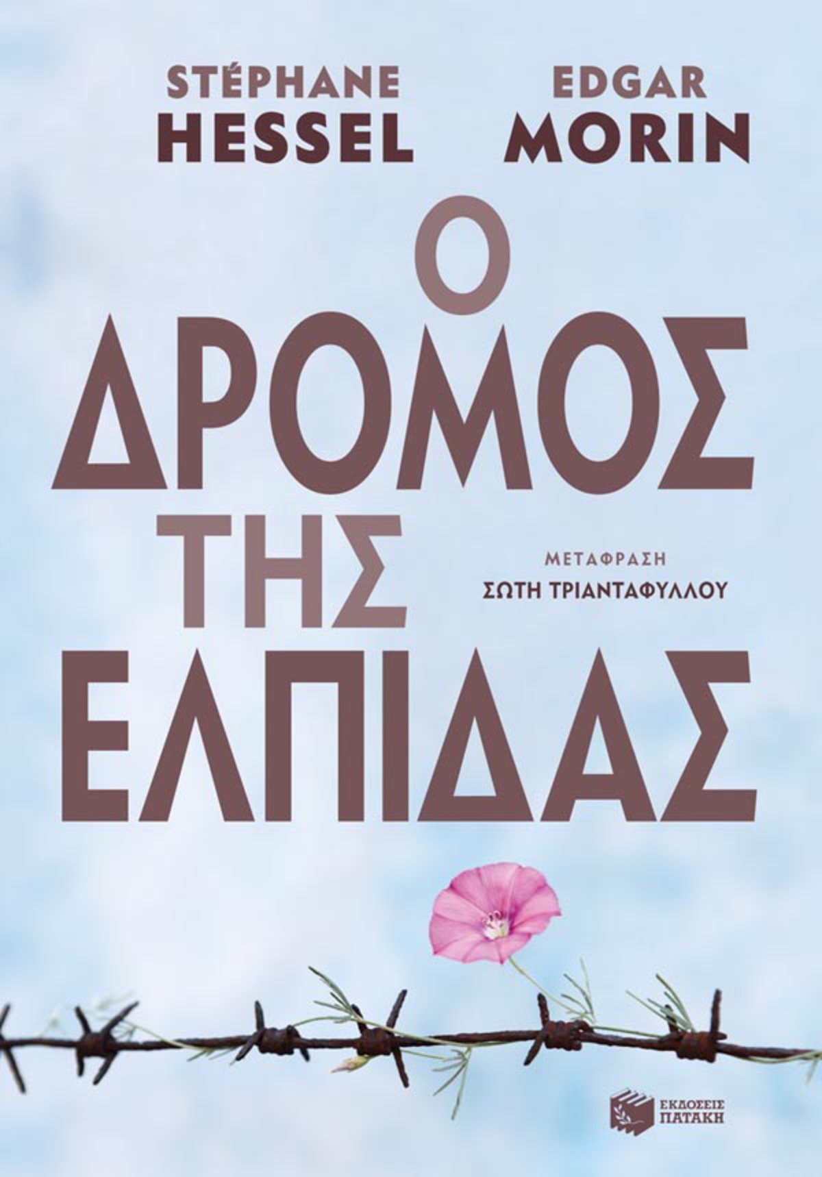 The Path to Hope (Greek Edition)