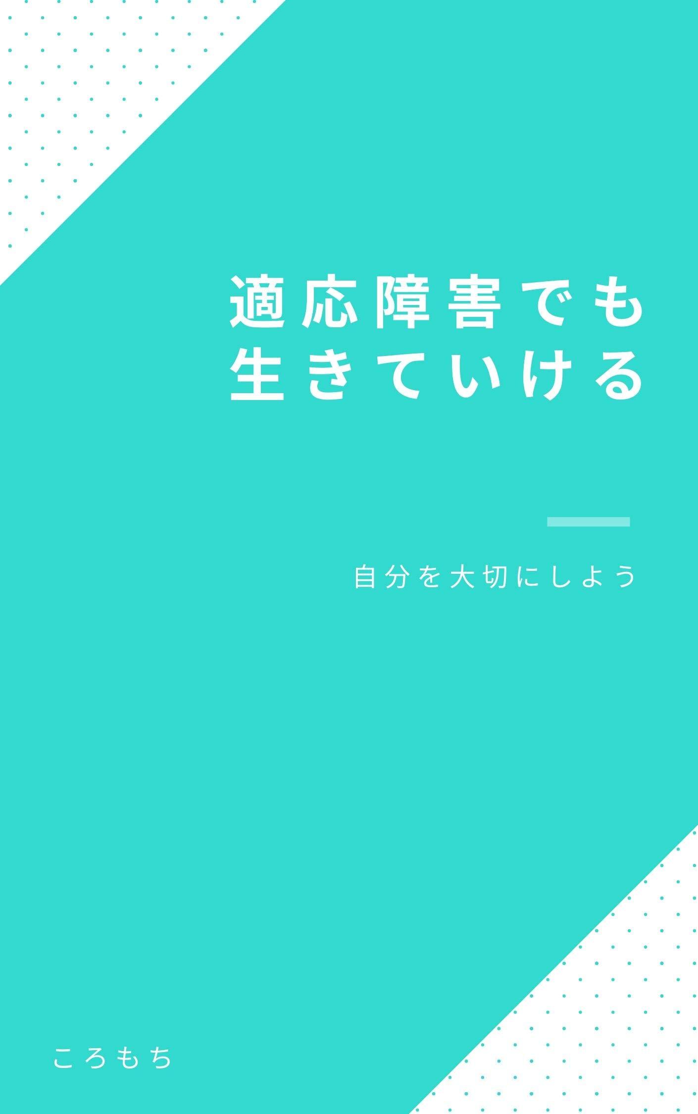 tekiousyougai demo ikite ikeru: jibun wo taisetu ni siyou (Non Fiction)