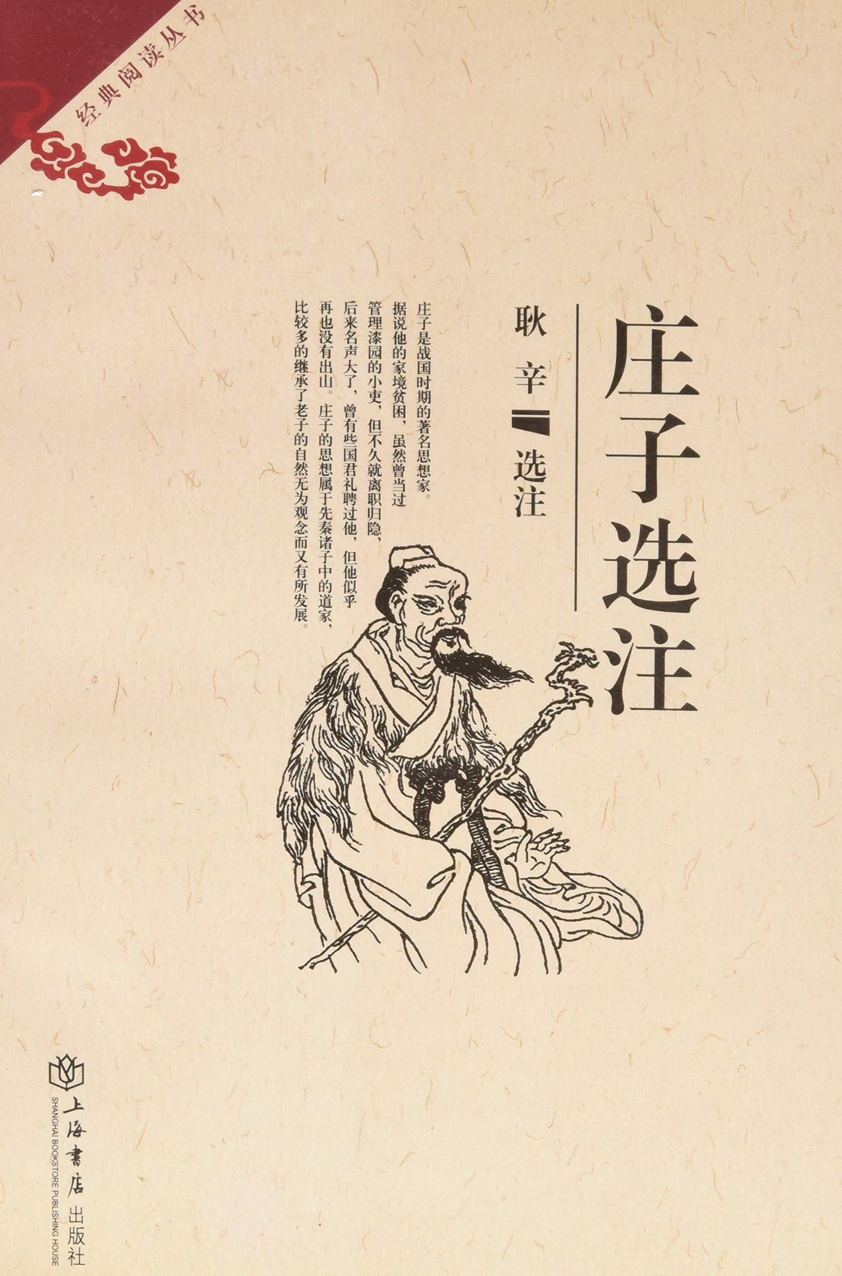 The Selected Passages of Chuang Tzu