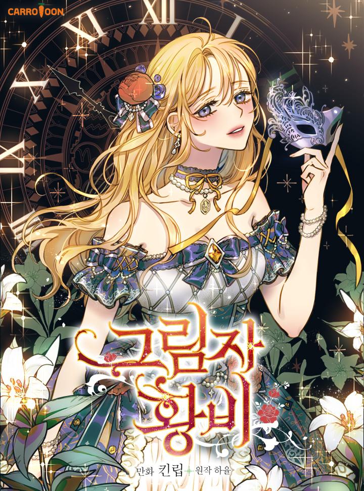그림자 황비 1 [Geulimja Hwangbi 1] (Shadow Queen, Season 1)