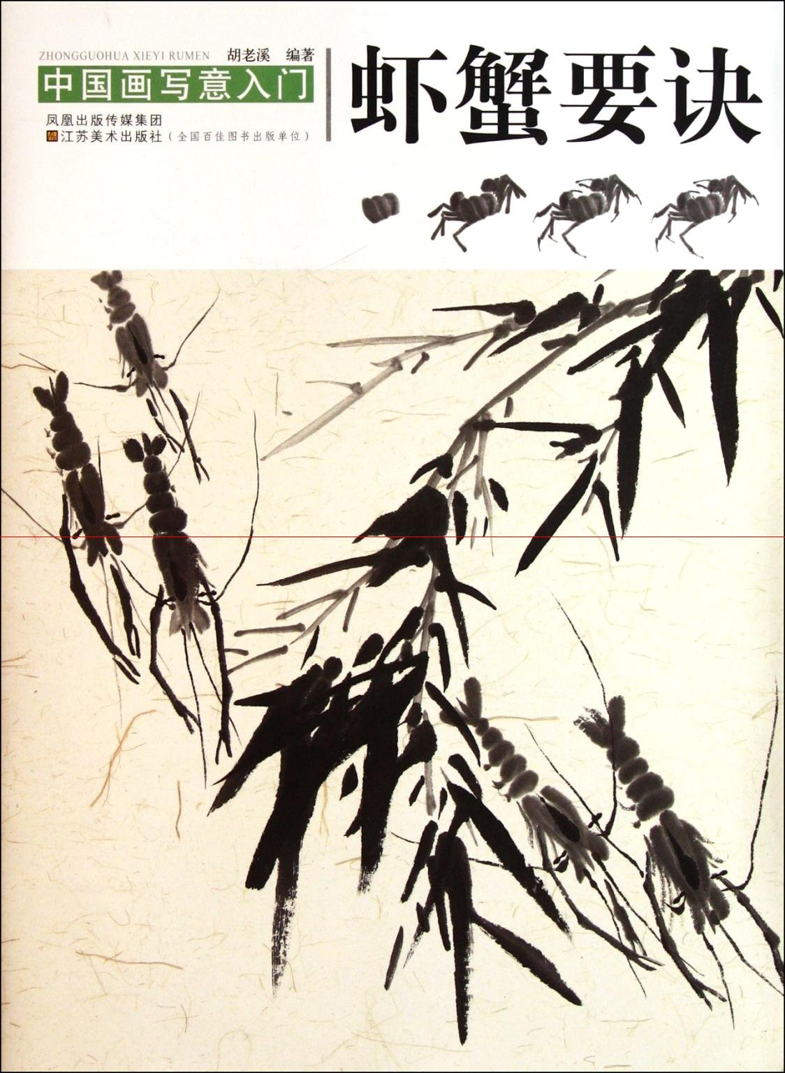 How to Paint Shrimps and Crabs-Introduction to freehand brushwork in traditional Chinese painting