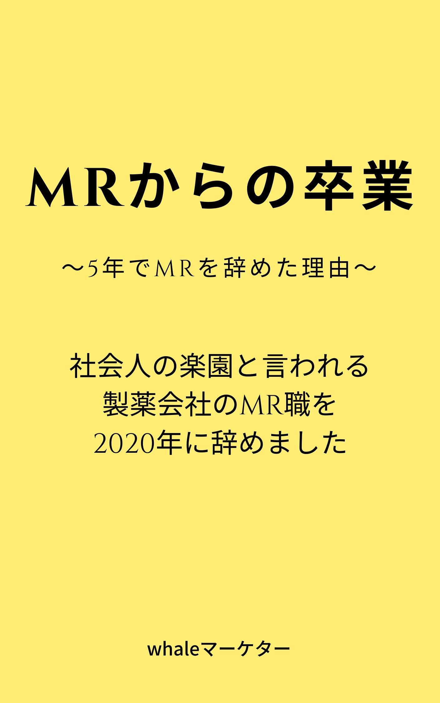 Graduating from MR - Why I quit MR after 5 years: I quit my MR job at a pharmaceutical company a working mans paradise in 2020 (business book)