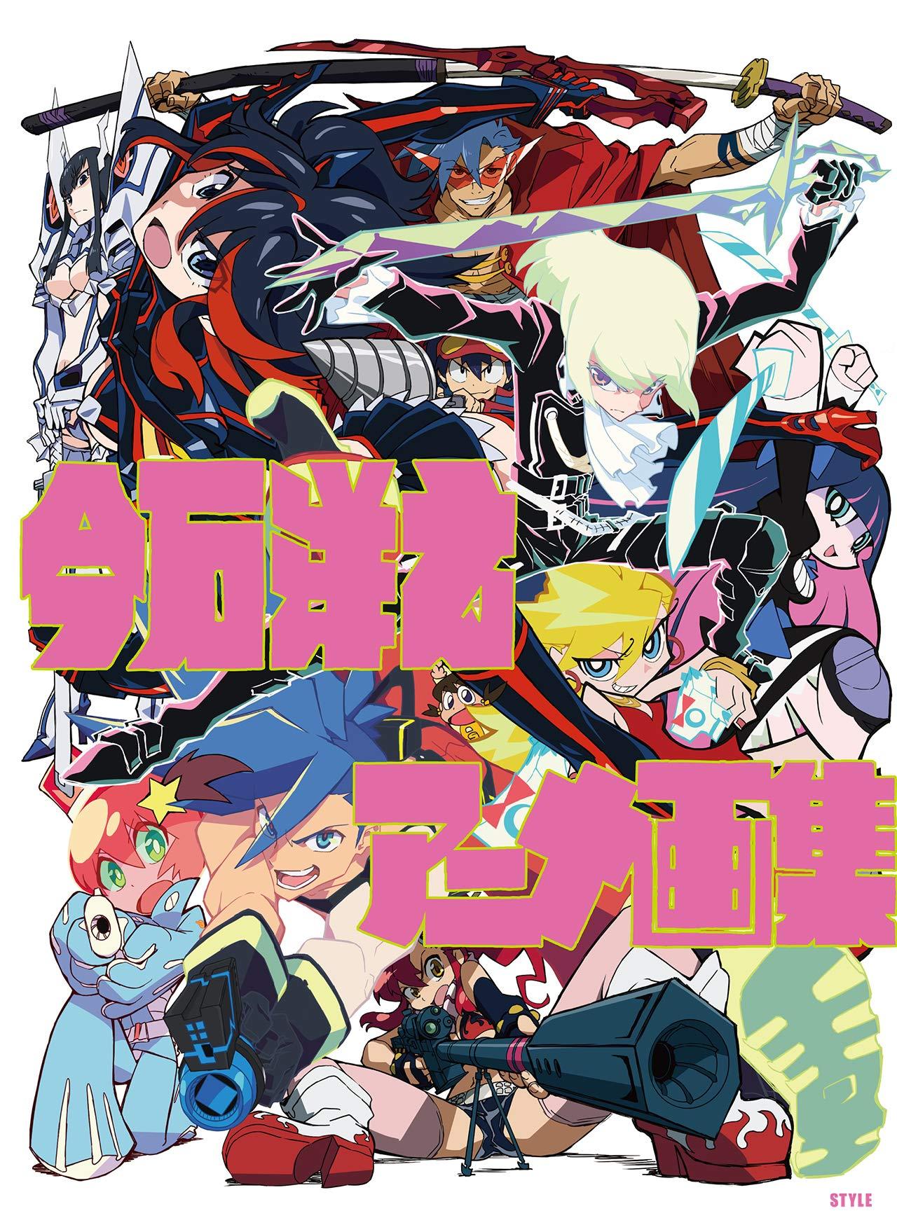 Hiroyuki Imaishi Anime Artworks